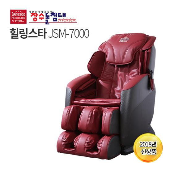 [장수돌침대] 편안한 힐링스타 안마의자 JSM-7000