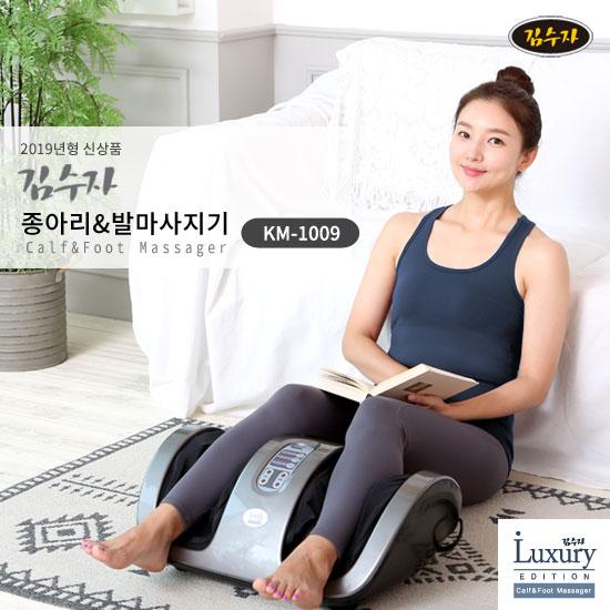 [김수자]  종아리&발마사지기 KM-1009