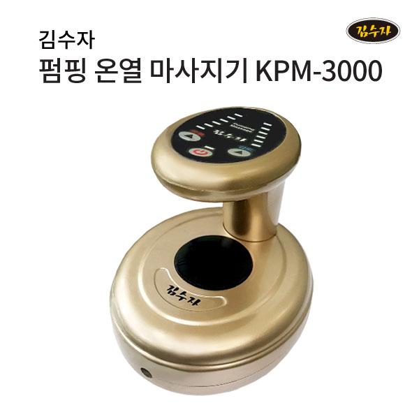 [김수자] 유선 펌핑 온열 마사지기, KPM-3000