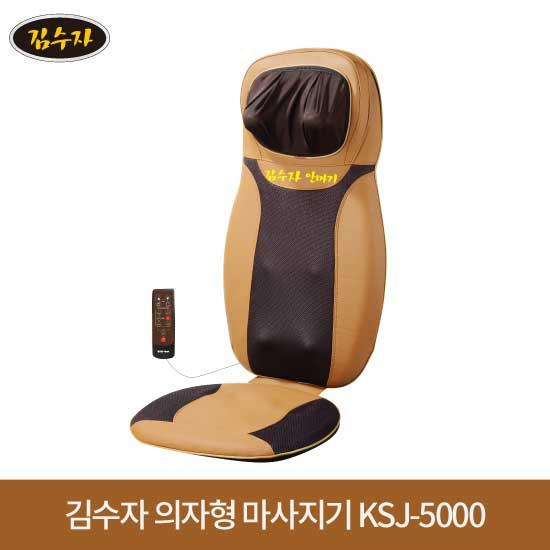 [김수자] 럭셔리 의자형 전신마사지기, KSJ-5000