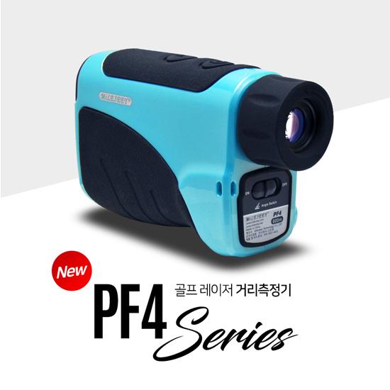 [킹폼] 골프 레이저 거리측정기 PF4 Series 2019년형(다목적 하드케이스 추가)